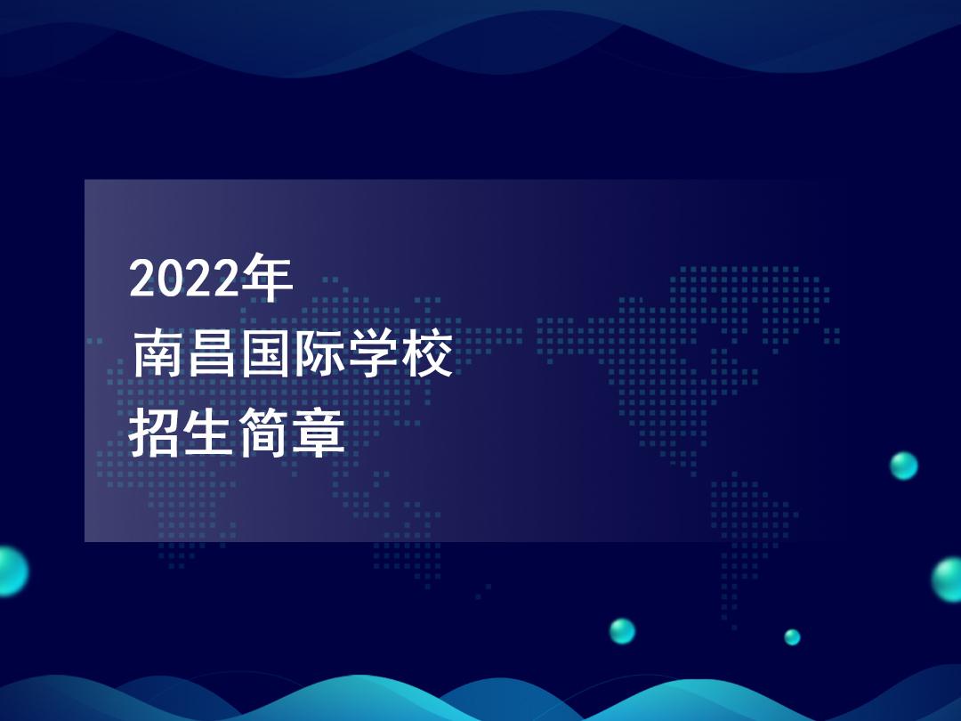 2022年南昌国际学校招生简章