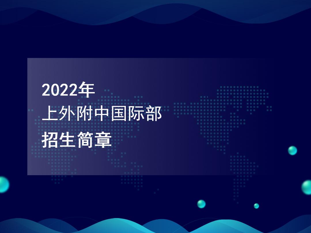 2022年上海外国语大学附属外国语学校国际部招生简章