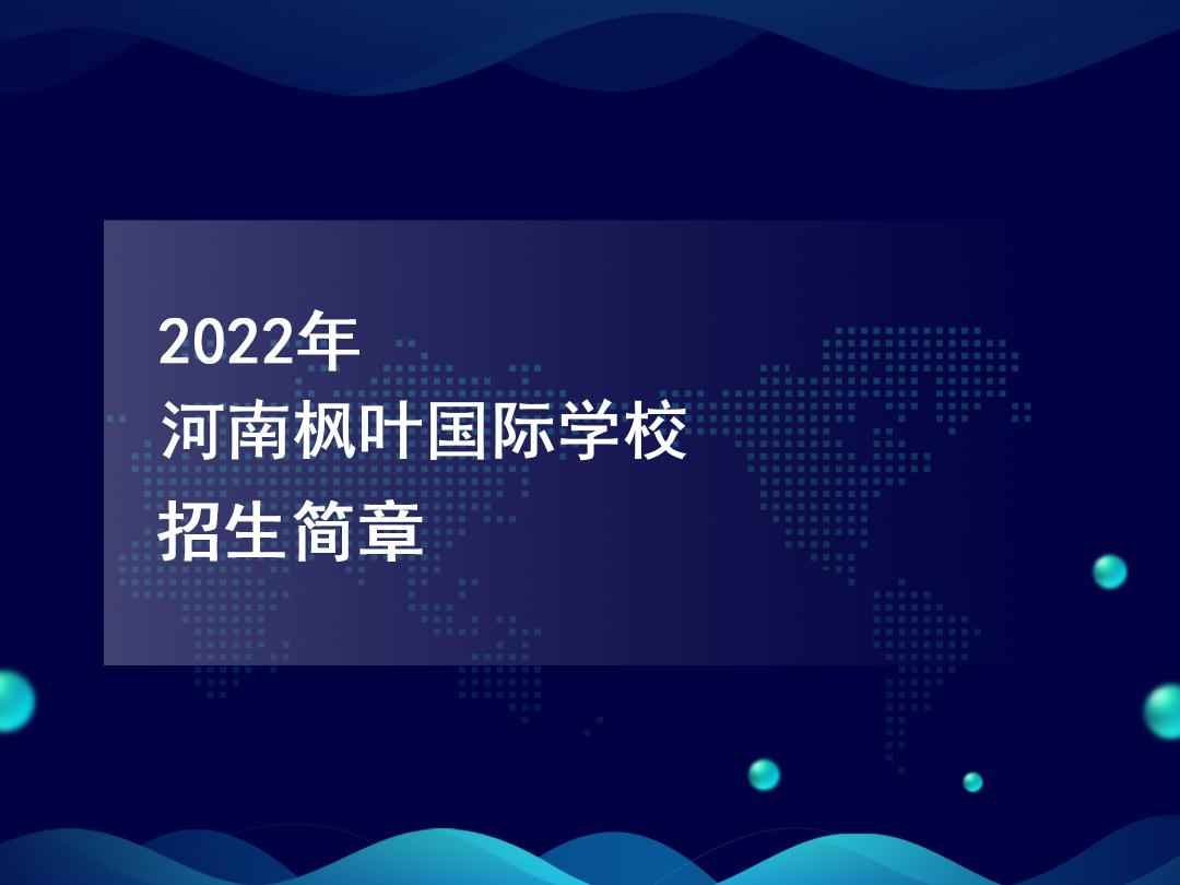 2022年河南枫叶国际学校招生简章