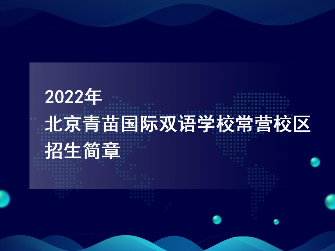 2022年北京青苗国际双语学校常营校区(幼儿园-6年级)招生简章